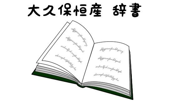 大久保辞書