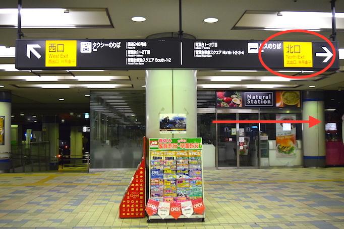 大久保恒産への道順記事における青葉台駅の北口表示