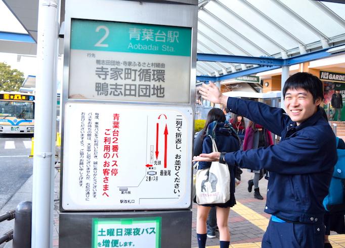 大久保恒産への道順記事における青葉台駅のバス乗り場を案内する大久保陽介