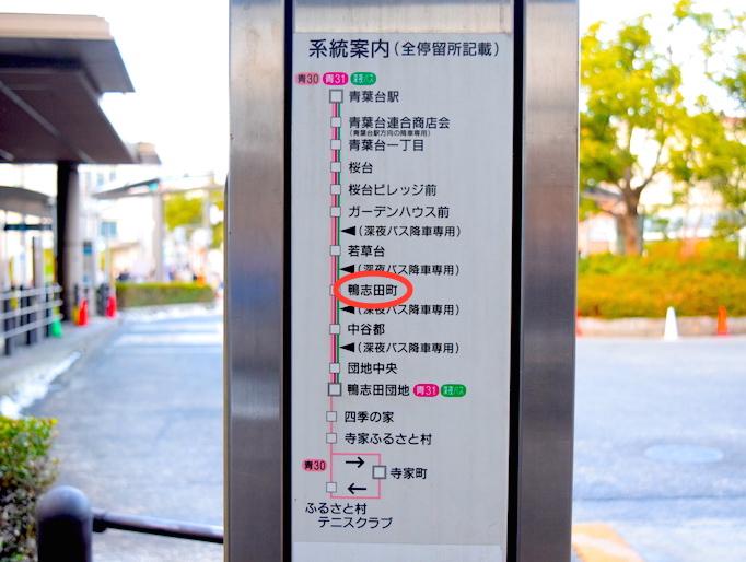 大久保恒産への道順記事における青葉台駅のバス乗り場の案内板