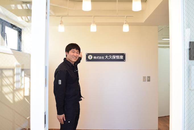 大久保恒産への道順記事における本社の入り口の写真