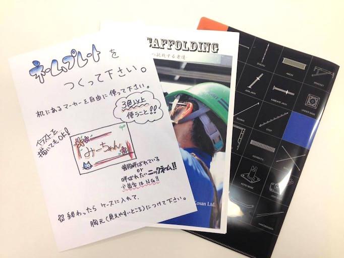 大久保恒産体験型会社説明会【HANABI】の配布物の写真