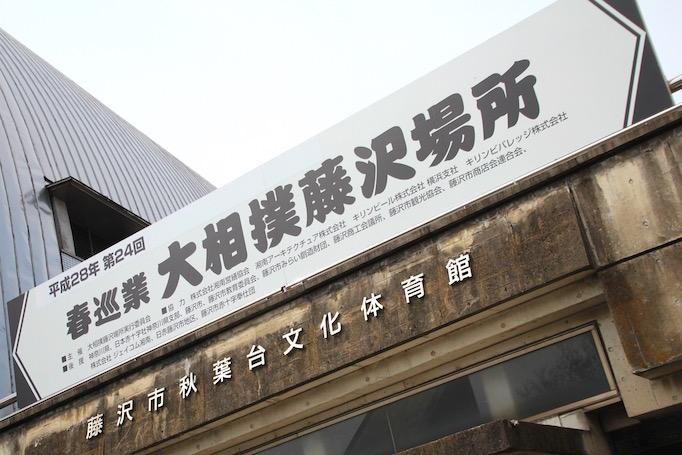 大久保恒産は大相撲藤沢場所を応援しています