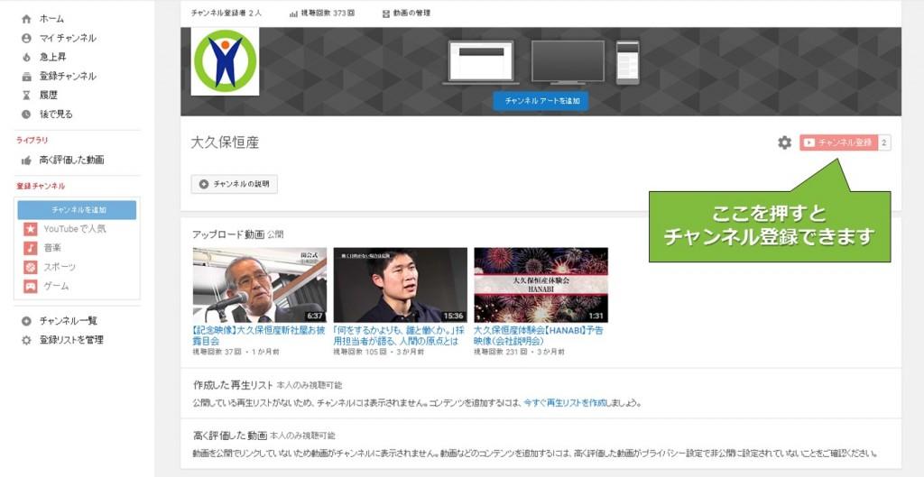 YouTubeチャンネル登録案内図