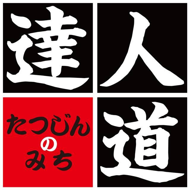 達人道ロゴ