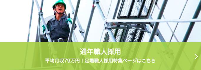 神奈川県青葉区にある足場施工会社 株式会社大久保恒産の足場職人のための採用特設ページ