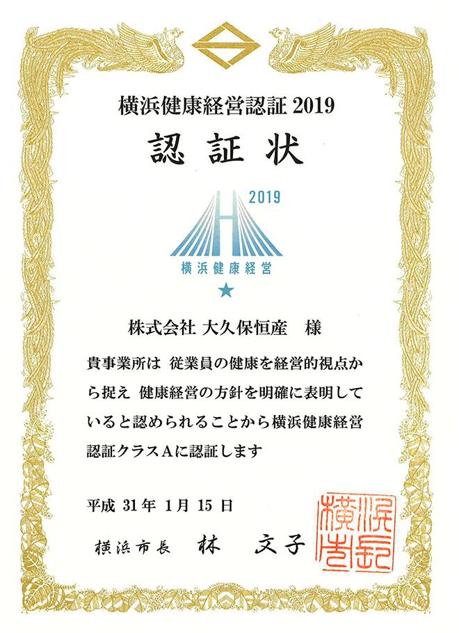 横浜健康認証制度 認証クラスA