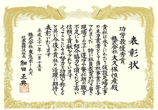平成31年1月東急ホームズ表彰状